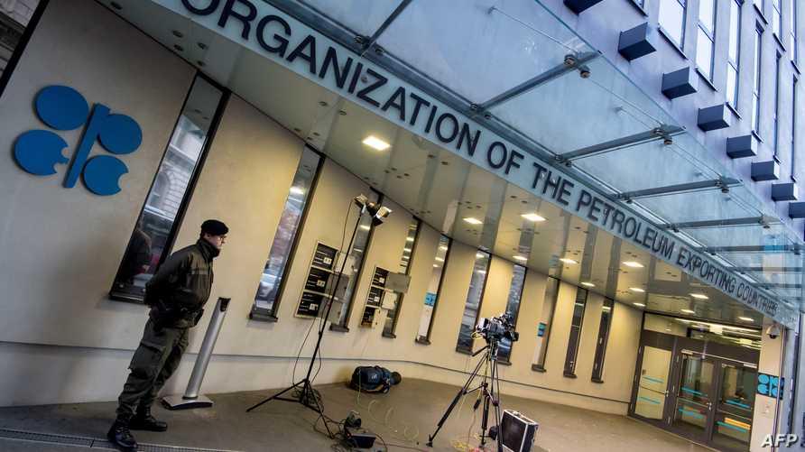 مقر منظمة أوبك في فيينا