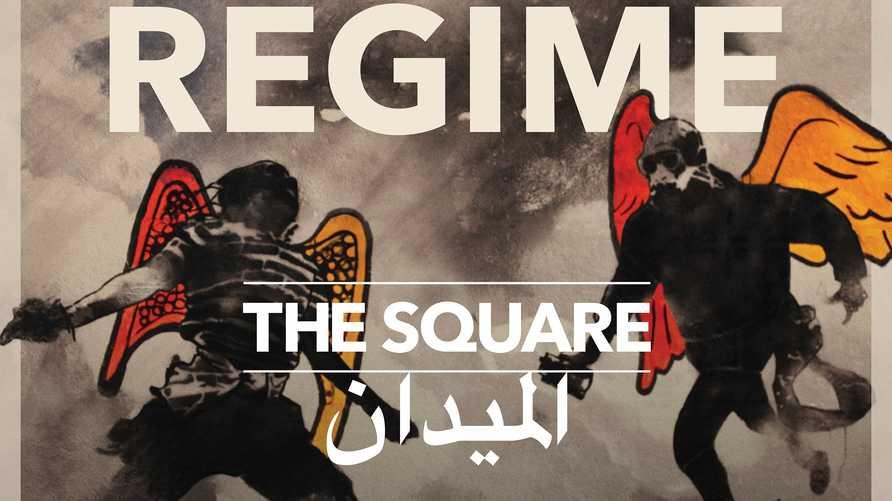 """صورة إعلانية للفيلم الوثائقي """"الميدان"""" لمخرجته جيهان نجيم"""