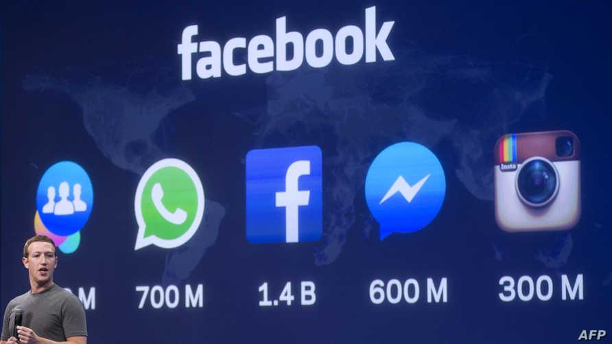 شعار ماسنجر من فايسبوك