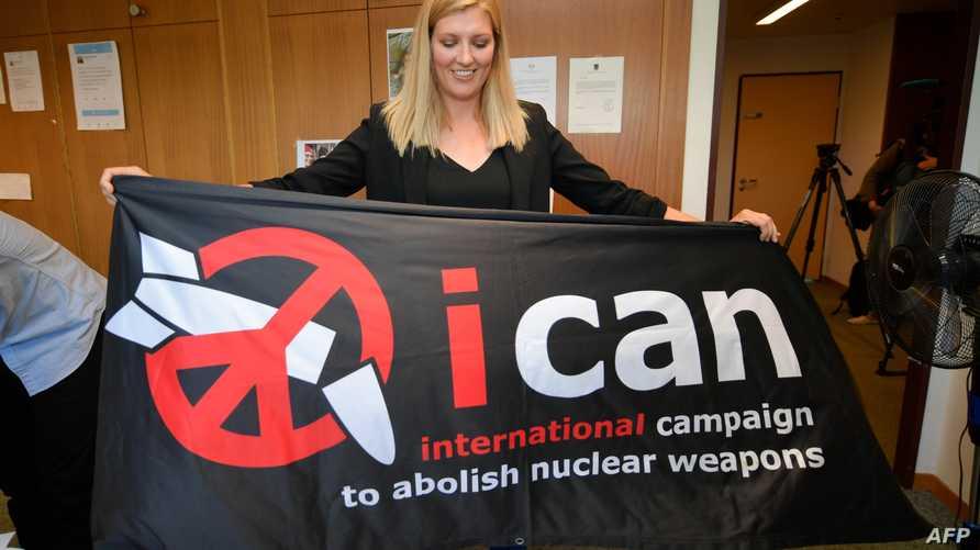 إعلان فوز منظمة الحملة الدولية للقضاء على الأسلحة النووية بجازة نوبل للسلام لعام 2017