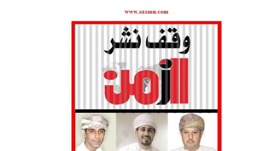 واجهة موقع صحيفة الزمن بعد التوقيف