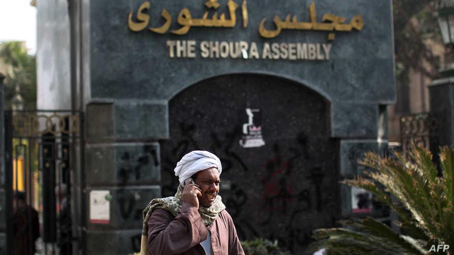 مجلس الشورى المصري كان أحد غرفتي البرلمان، لكن الجدل حول بقائه قديم