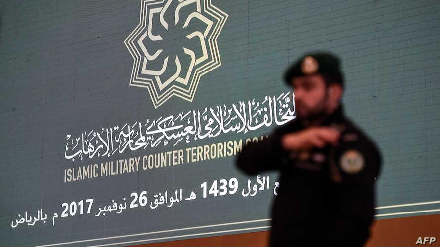 """قد يكون """"الحالف الإسلامي"""" الذي تقوده السعودية الحل للقوة المقترحة في سورية"""