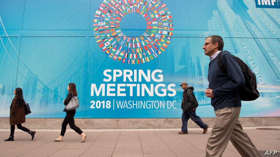 صندوق النقد الدولي-واشنطن