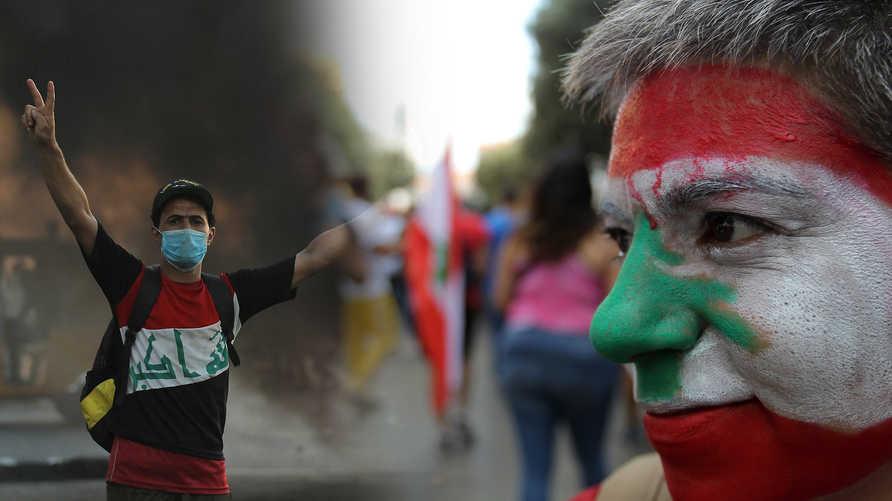 مظاهرات العراق ولبنان اندلعت ضد الفساد
