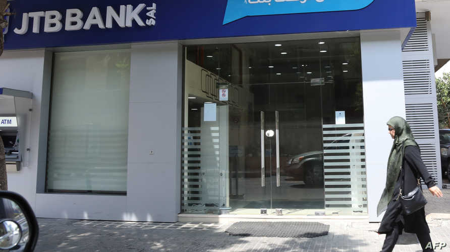 "مصرف ""جمال ترست بنك"""