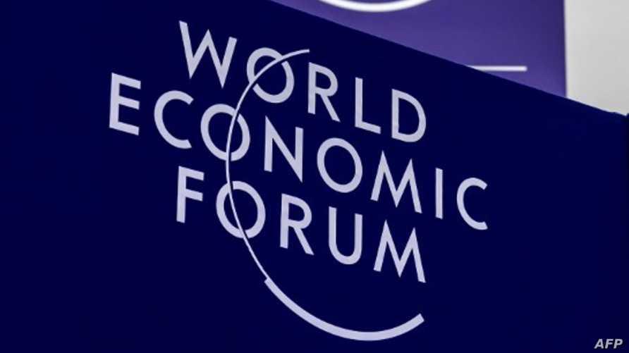 شعار المنتدى الاقتصادي العالمي المنعقد في دافوس