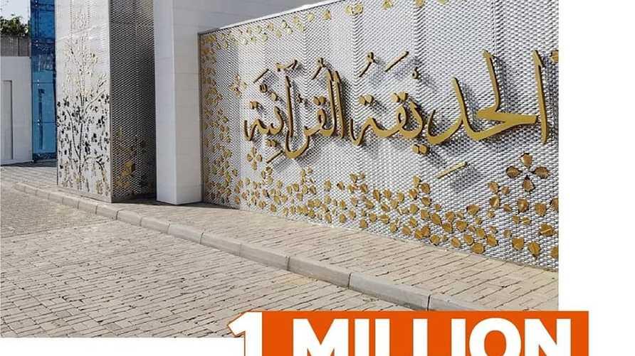 دبي تحتفي بمليون زائر للحديقة القرآنية