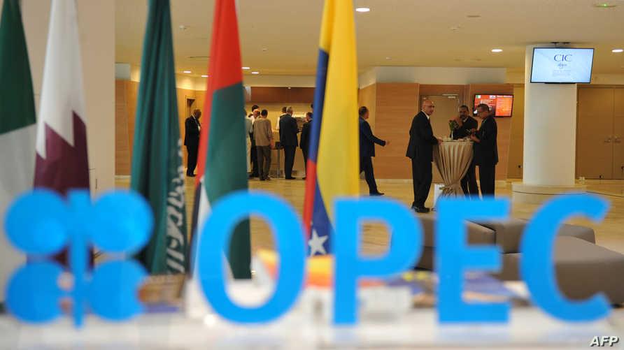 قاعة منتدى الطاقة الدولي في الجزائر