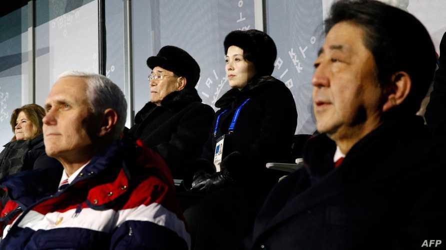 كيم يو جونغ، شقيقة زعيم كوريا الشمالية كيم جونغ أون، ورئيس برلمان كوريا الشمالية ورئيسها الفخري كيم يونغ نام يجلسان خلف نائب الرئيس الأميركي مايك بنس في حفل افتتاح الأولمبياد الشتوية بكوريا الجنوبية