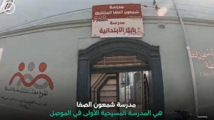 مدرسة شمعون الصفاء في الموصل