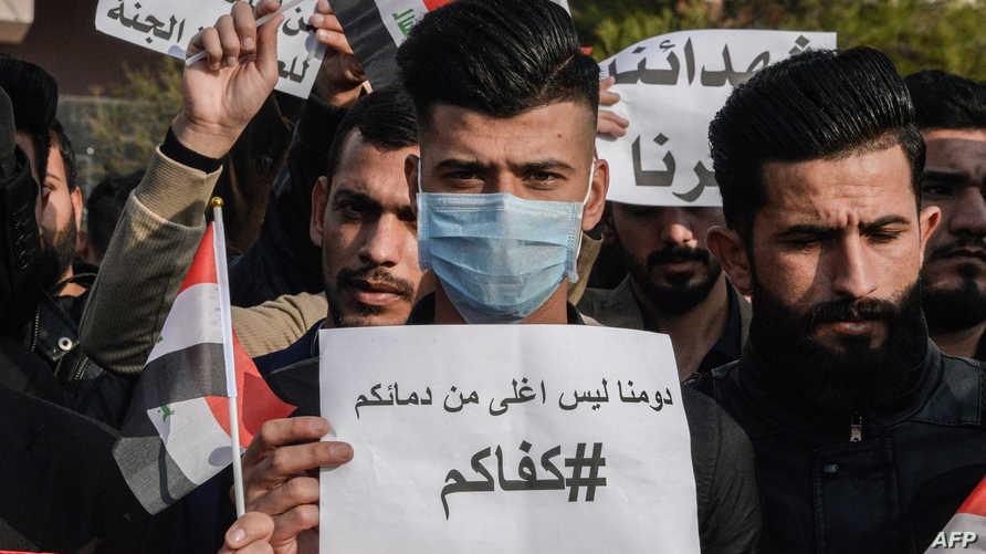 تظاهرة لطلاب في جامعة الموصل حداد على ضحايا التظاهرات
