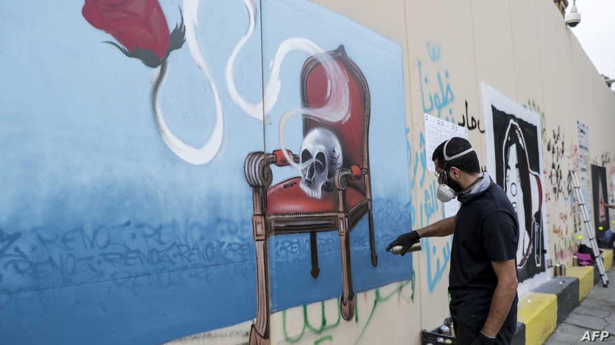 غرافيتي في وسط بيروت
