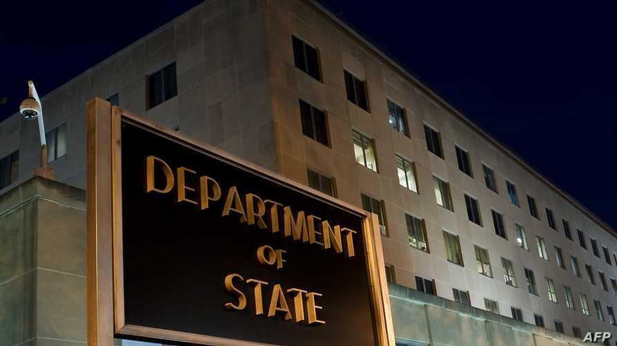 جانب من مبنى وزارة الخارجية الأميركية