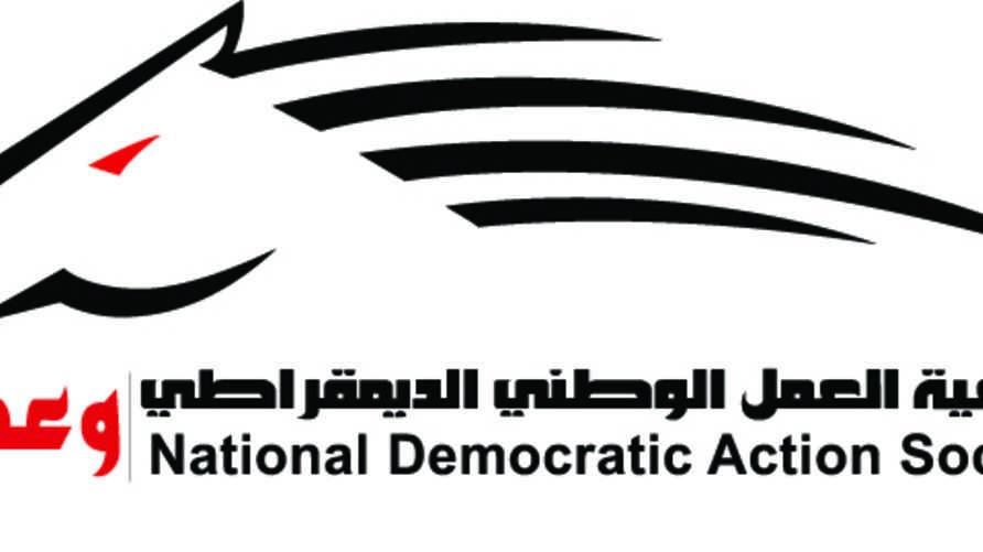 شعار جمعية وعد