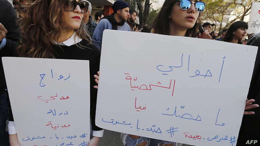 تظاهرة في لبنان تطالب بإقرار الزواج المدني (أرشيف)