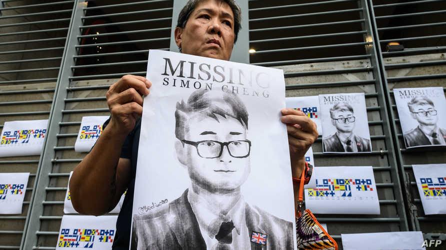 تظاهرة تضامنية مع سايمون تشينغ- أرشيف