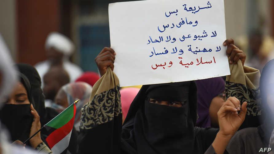 تظاهرة لإسلاميين سودانيين ضد المعارضة السودانية وتأييدا للاستمرار في تطبيق الشريعة