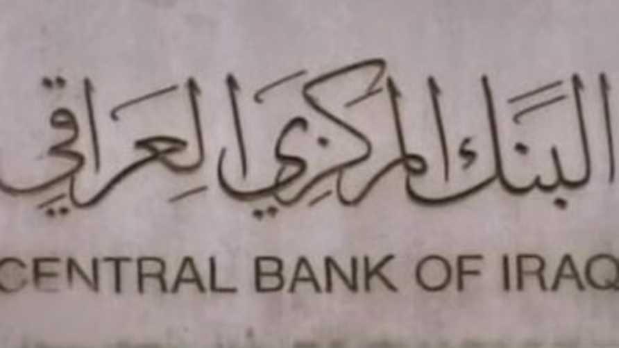 لوحة تحمل شعار البنك المركزي العراقي  مدخل مقره الرئيس في العاصمة بغداد