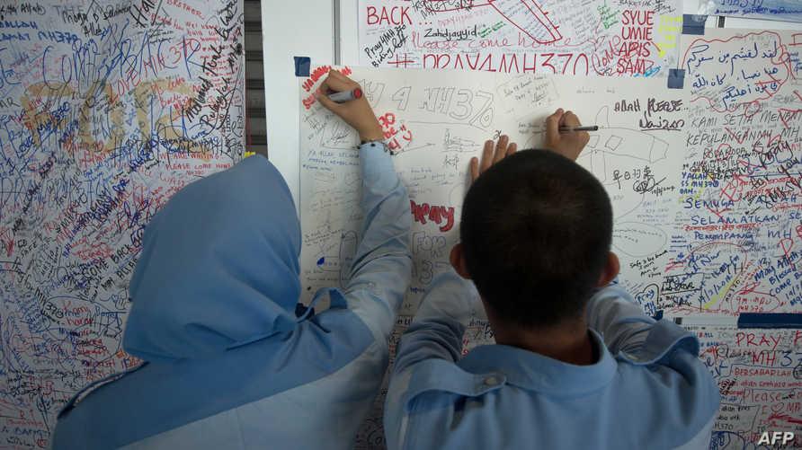 تضامن مع عمليات البحث الطائرة الماليزية المفقودة