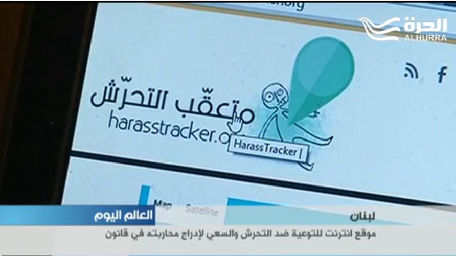 موقع لمكافحة التحرش في شوارع لبنان