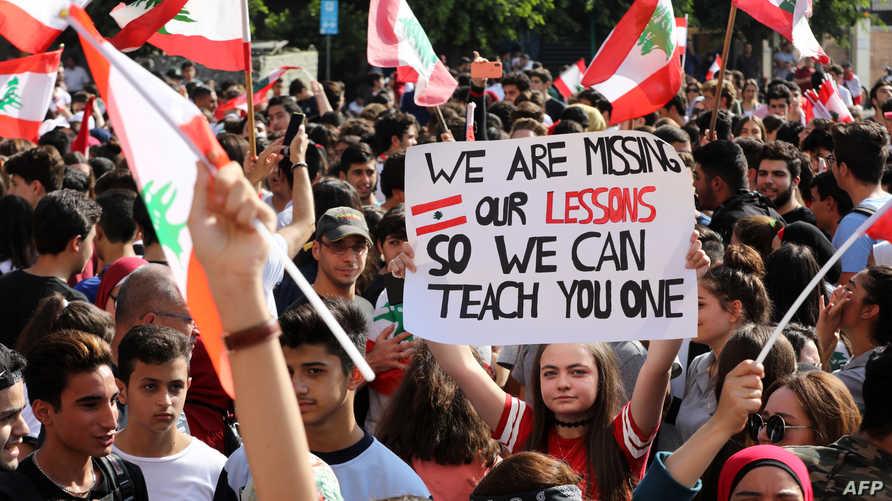 من مسيرة الطلبة في لبنان