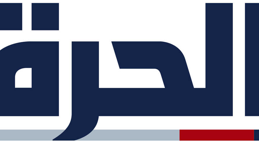 شعار قناة الحرة