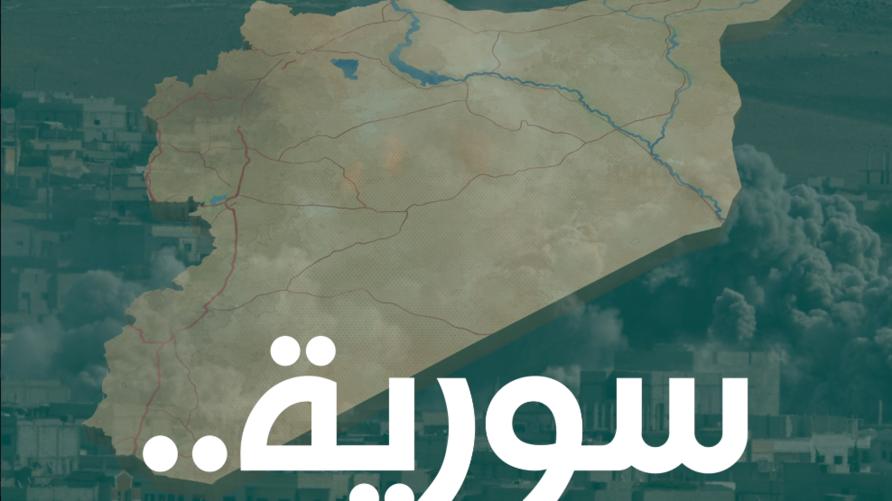 سورية.. من يحارب من؟