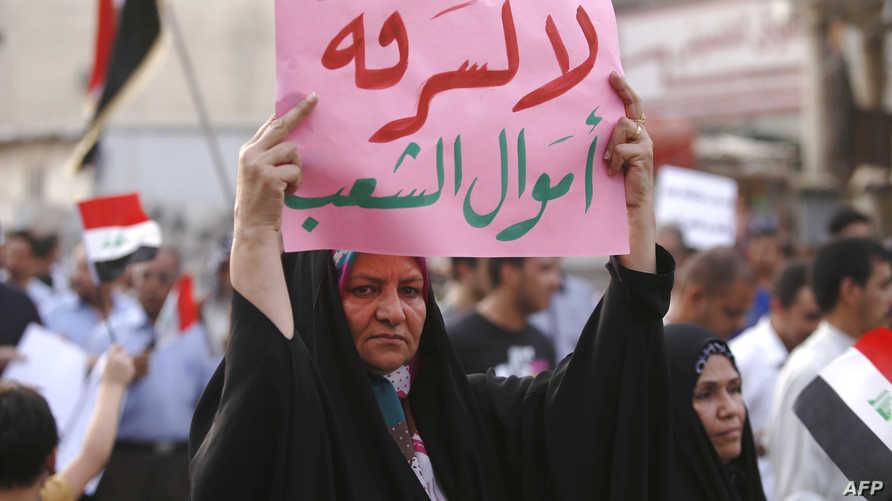 متظاهرون ضد الفساد وتردي الخدمات في العراق