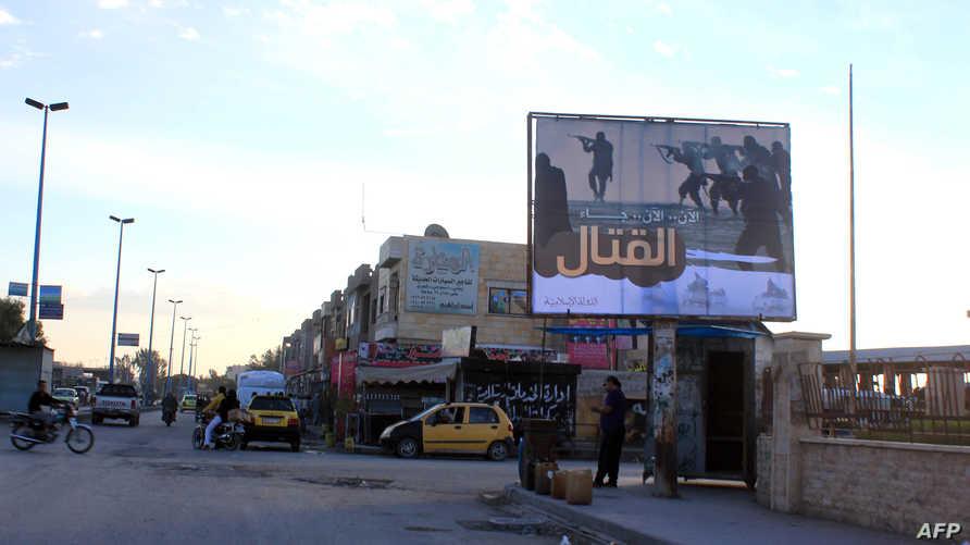 جانب من أح\ شوارع الرقة التي سيطر عليها داعش- أرشيف