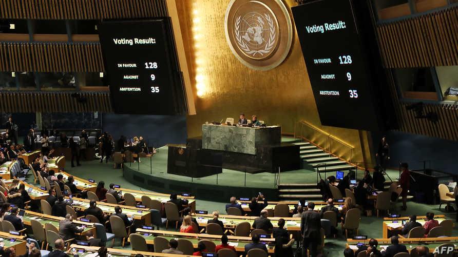 جلسة الجمعية العامة للأمم المتحدة