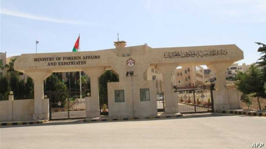 المدخل الرئيسي لوزراة الخارجية الأردنية