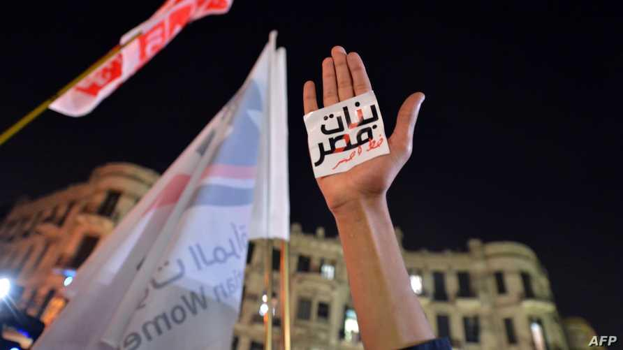 تظاهرة لنساء مصريات عام 2013 ضد التحرش
