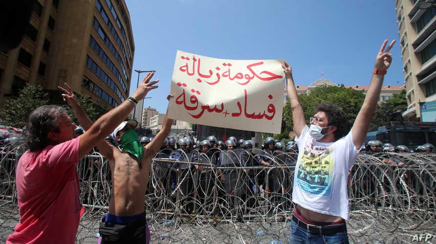 متظاهرون لبنانبون ضد الفساد في العام 2015