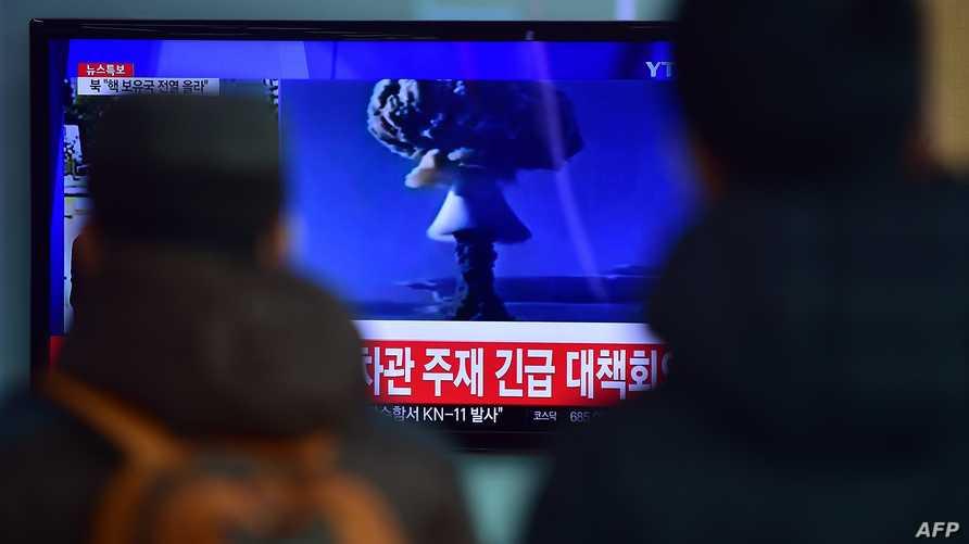 """مواطنون من كوريا الجنوبية يشاهدون لحظة اختبار """"القنبلة الهيدروجينية"""" للجارة الشمالية"""