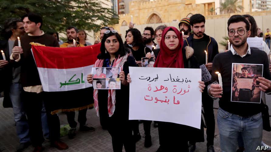 معتصمون أمام السفارة العراقية في بيروت