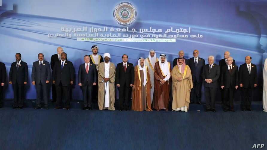 القمة الـ26 لجامعة الدول العربية