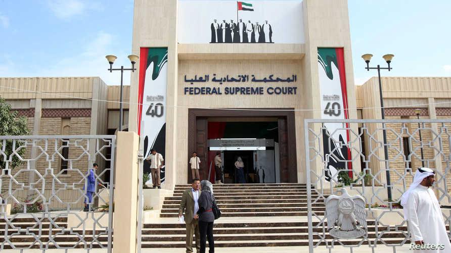 المحكمة الاتحادية العليا بالإمارات