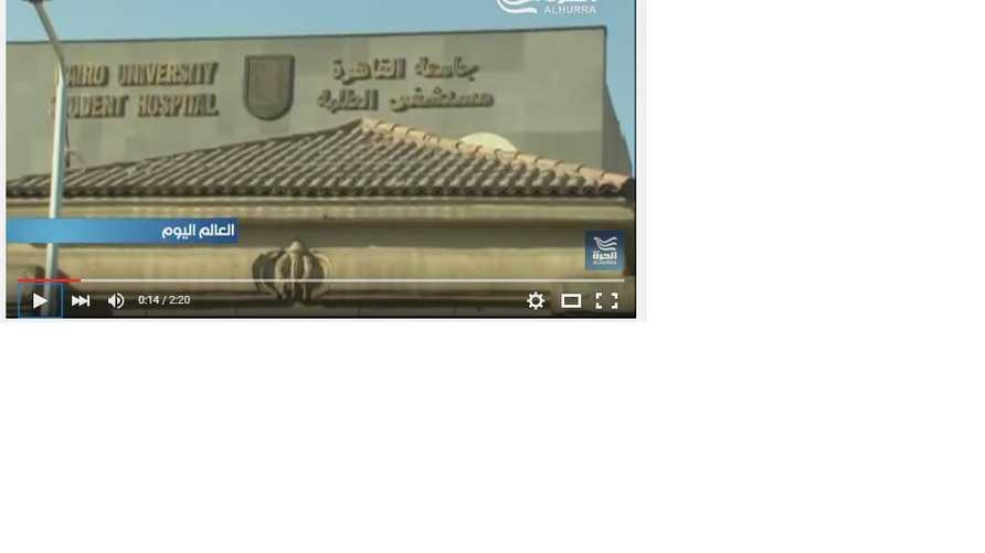 مستشفى الطلبة التابع لجامعة القاهرة