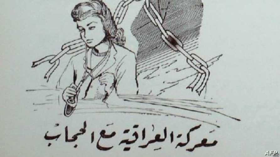 """كتاب """"أول الطريق إلى النهضة النسوية في العراق""""، صبيحة الشيخ داود، آذار 1958"""