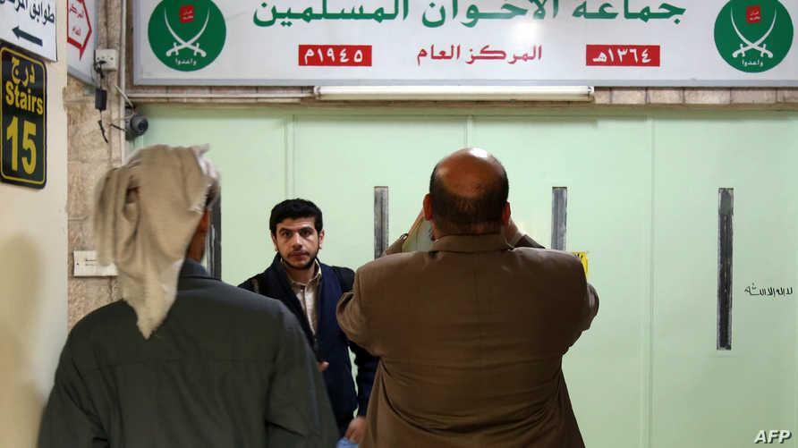 مقر جماعة الإخوان المسلمين في الأردن بعد إغلاقه بالشمع الأحمر الأربعاء.