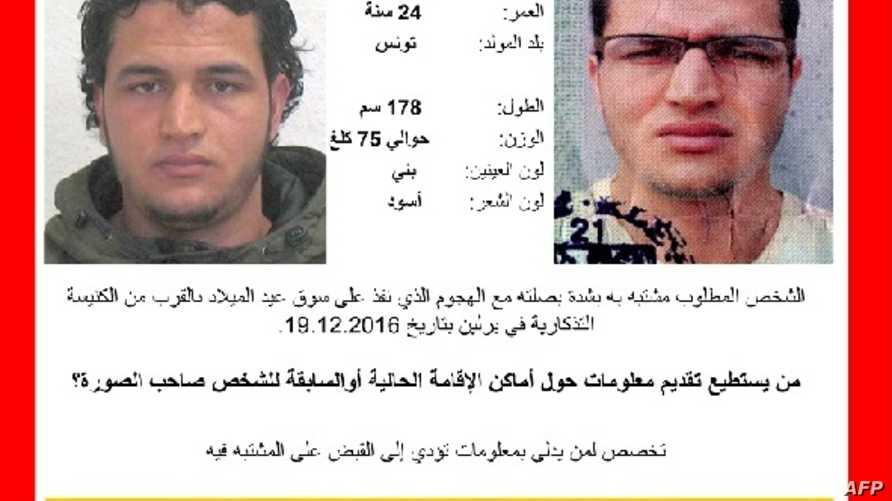 مذكرة اعتقال عامري التي أصدرتها السلطات الألمانية باللغة العربية