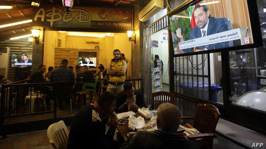 لبنانيون يتابعون مقابلة لرئيس الوزراء اللبناني سعد الحريري في نوفمبر 2017