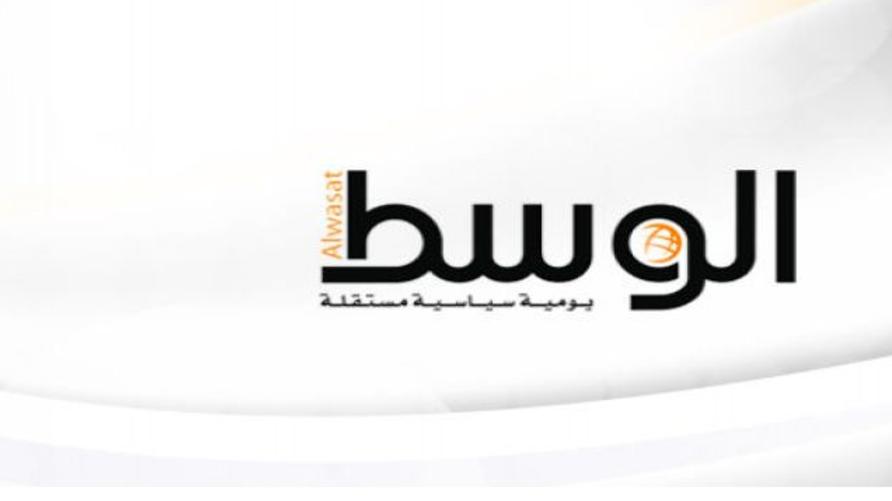 شعار صحيفة الوسط البحرينية