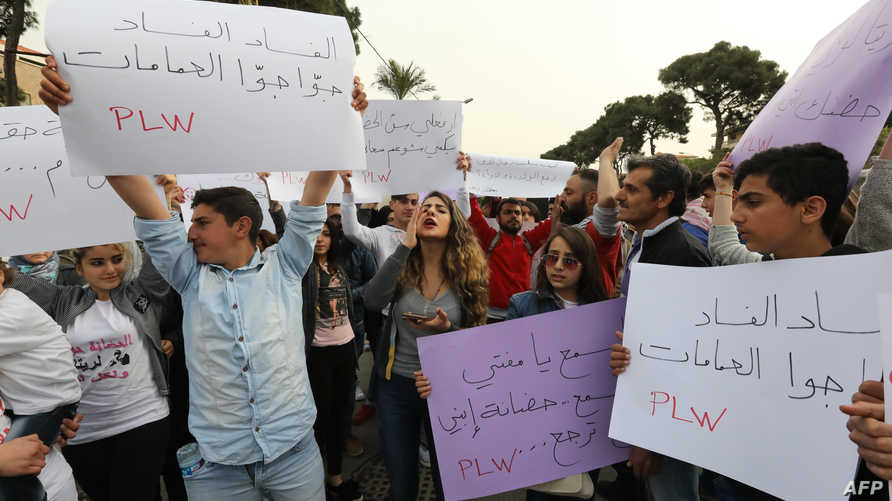 تظاهرة أمام المجلس الشيعي الأعلى في بيروت للمطالبة بحق النساء في الوصاية على أبنائهن