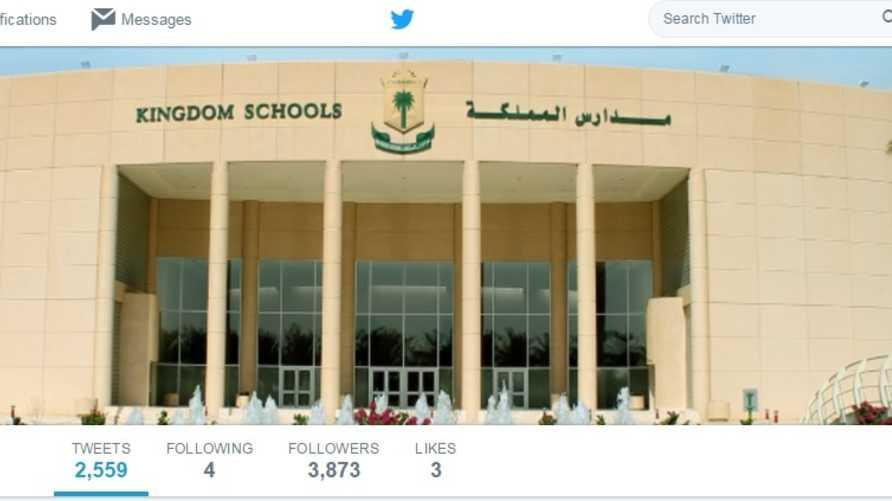 صورة من تويتر لمدارس المملكة، حيث وقع حادث إطلاق النار