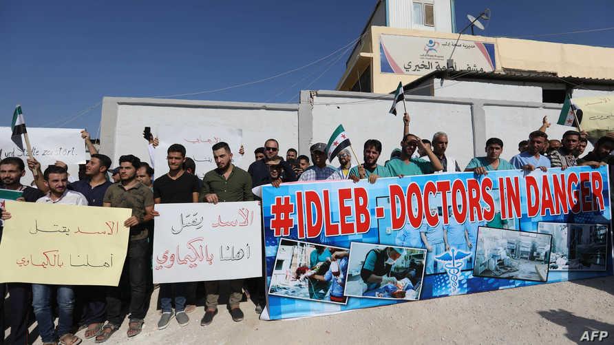 أطباء سوريون يحتجون على العنف الذي يتعرضون له - 16 أيلول/سبتمبر 2018