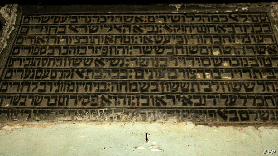 كتابات عبرية على مقام النبي حزقيال (ذو الكفل) في محافظة بابل - أرشيف