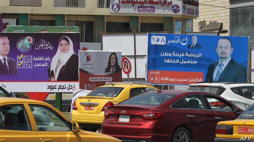 صور لمرشحين في الانتخابات العراقية