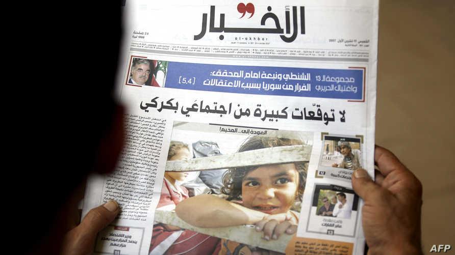 صحيفة الأخبار اللبنانية